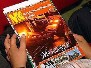 В Воронеже открылась двухдневная конференция металлургов