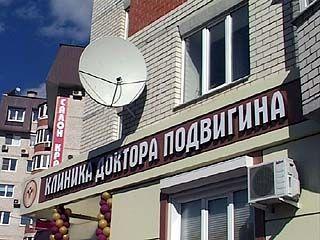 В Воронеже открылась клиника доктора Подвигина