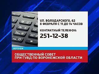 В Воронеже открылась приемная Общественного совета при ГУВД