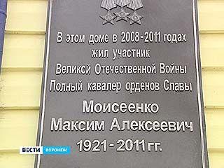 В Воронеже открыли мемориальную доску Максиму Моисеенко