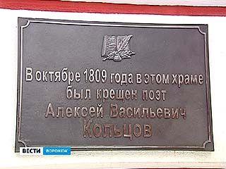 В Воронеже открыли мемориальную доску поэту Алексею Кольцову