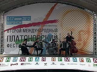 В Воронеже открылся Второй международный Платоновский фестиваль