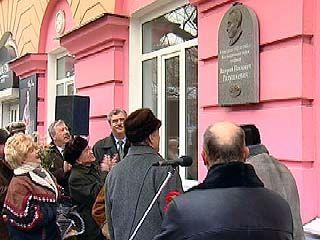 В Воронеже открыта мемориальная доска памяти Валерия Радушкевича