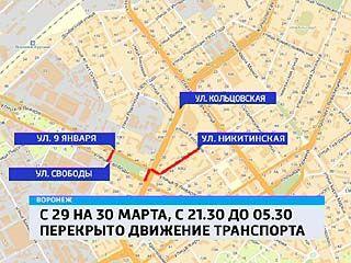 В Воронеже перекроют несколько центральных улиц города