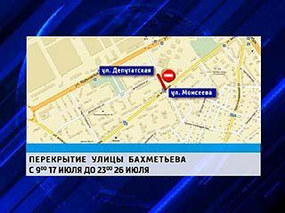 В Воронеже перекрывают сразу несколько улиц
