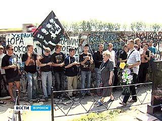 В Воронеже почтили память известного музыканта Юрия Хоя