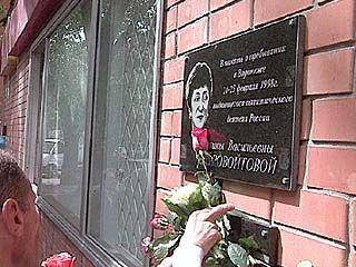В Воронеже почтят память депутата Госдумы Галины Старовойтовой