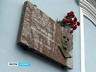 В Воронеже появилась доска памяти Николая Троицкого
