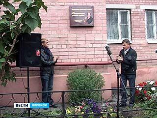 В Воронеже появилась мемориальная доска памяти Татьяны Краснопольской