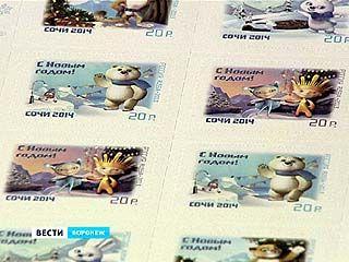 В Воронеже появилась серия марок, посвящённая олимпийским играм в Сочи