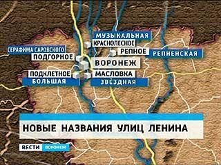 В Воронеже появилась сразу сотня новых улиц
