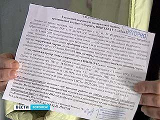 В Воронеже появился новый вид рекламы - коммунальная