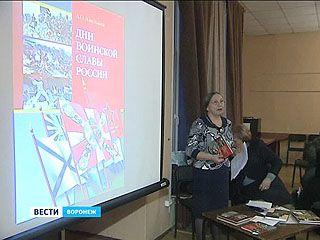 В Воронеже представили книги о ключевых моментах истории