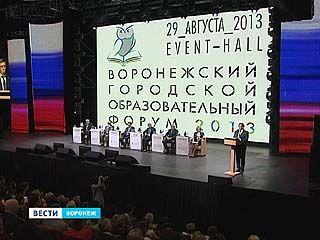 В Воронеже прошел ежегодный образовательный форум
