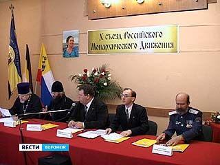 В Воронеже прошёл десятый съезд Российского монархического движения