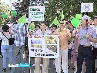 В Воронеже прошёл митинг против разработки месторождений никеля