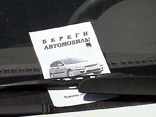 """В Воронеже прошла акция """"Береги автомобиль!"""""""