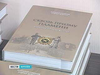 В Воронеже прошла презентация почти 700-страничного издания о пожарах