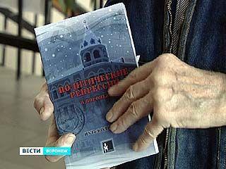 В Воронеже широкой публике представили путеводитель по местам репрессий