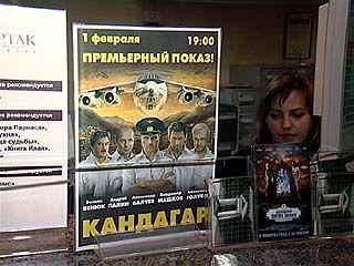 """В Воронеже состоялась официальная премьера фильма """"Кандагар"""""""