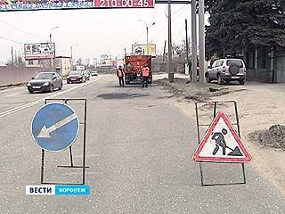 В Воронеже стартовал ямочный ремонт