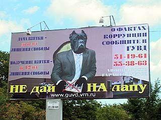 """В Воронеже стартовала антикоррупционная акция """"Не дай на лапу"""""""