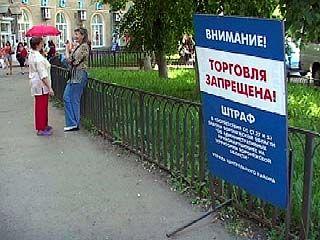 В Воронеже усилят контроль за соблюдением правил уличной торговли