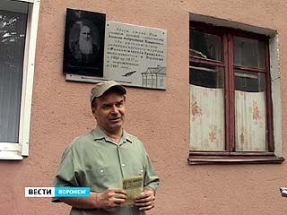 В Воронеже установили мемориальную доску в память Алексея Хованского
