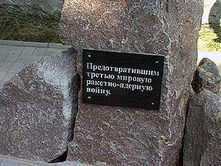 В Воронеже установлен Памятный камень в честь ветеранов подразделений особого риска