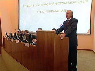 В Воронеже впервые прошел форум молодых предпринимателей