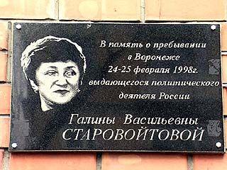 В Воронеже вспоминали Галину Старовойтову