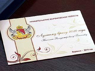 В Воронеже выбрали лучших врачей