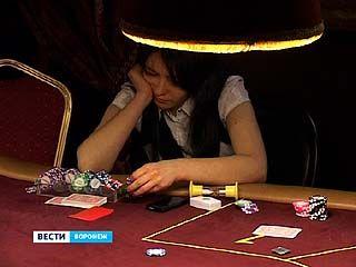 В Воронеже закрыли подпольное казино