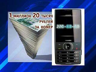 """В Воронеже """"золотой номер"""" продан за один миллион 20 тысяч рублей"""