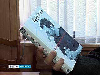В Воронежские школы чуть не попали книги с нецензурной лексикой
