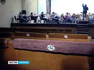 В Воронежской филармонии установят новые кресла
