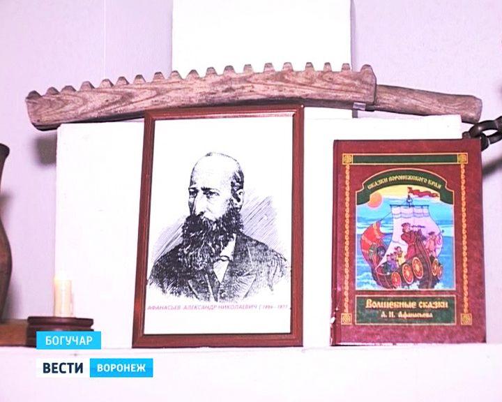 В Воронежской области отметили 190-летие легендарного собирателя сказок Александра Афанасьева