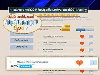 В Воронежской области выбирают лучшего детского врача - голосованием
