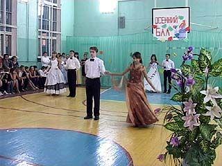 В Воронежской школе ╧20 отшумел Осенний бал