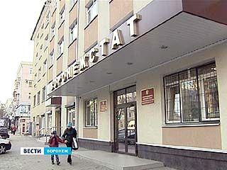 В Воронежстате сейчас выясняют, как и сколько зарабатывают горожане