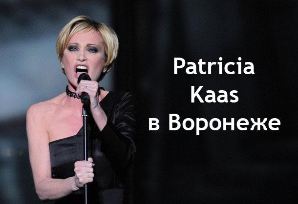 Билеты на концерт звезды мировой сцены получат друзья «Вести-Воронеж»