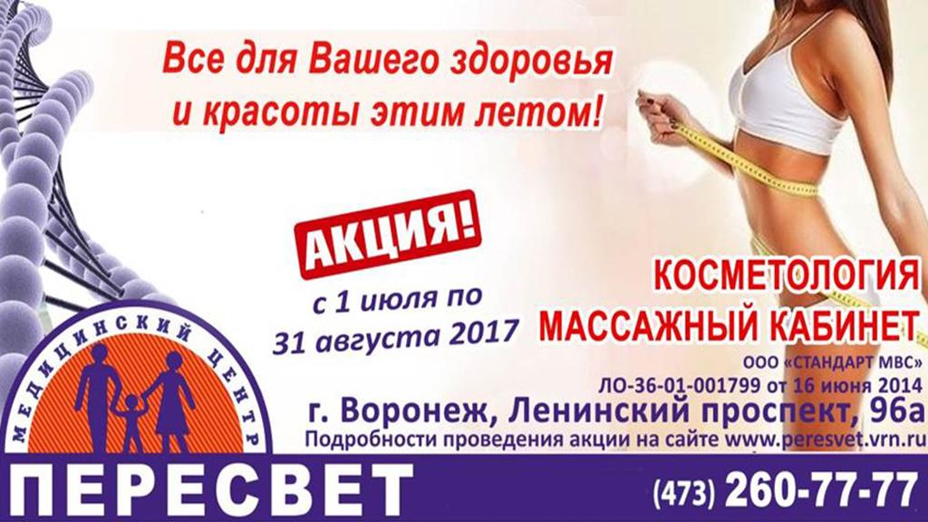 Воронежцев приглашают на косметические процедуры в медицинский центр «Пересвет»