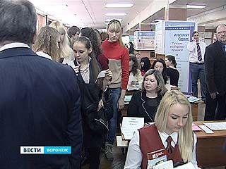 Вакансии региона - для студентов Воронежского ВУЗа