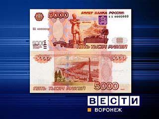 Входит в обращение новая банкнота
