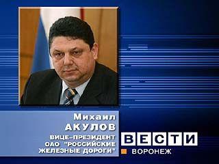 Вице-президент РЖД посетит Воронеж
