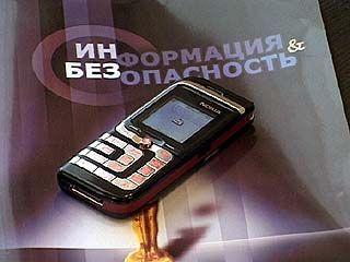 Владельцы мобильных телефонов могут разориться