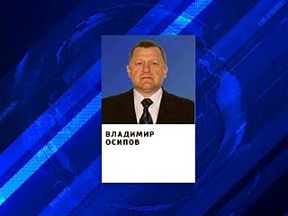 Владимир Осипов освобождён от занимаемой должности