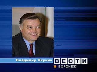 Владимир Якунин прибыл в Воронеж