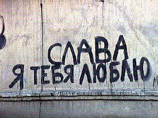 Влюбленные правил не соблюдают, ни дорожных, ни грамматических