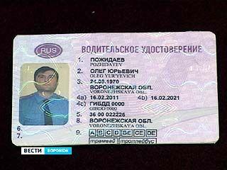 Водительское удостоверение нового образца начнут выдавать с 1 марта